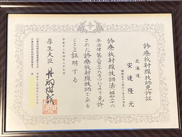診療放射線技師免許