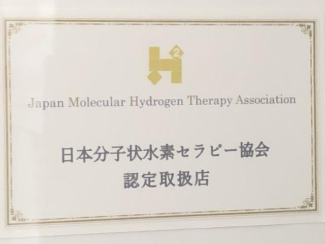 日本分子状水素セラピー協会認定