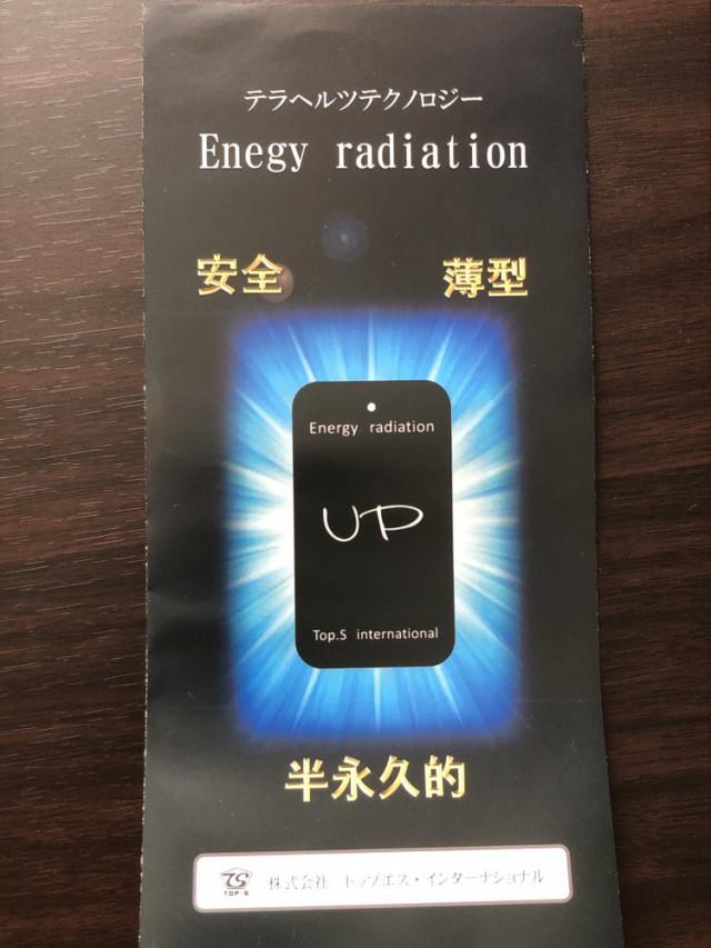 テラヘルツ Energy radiation